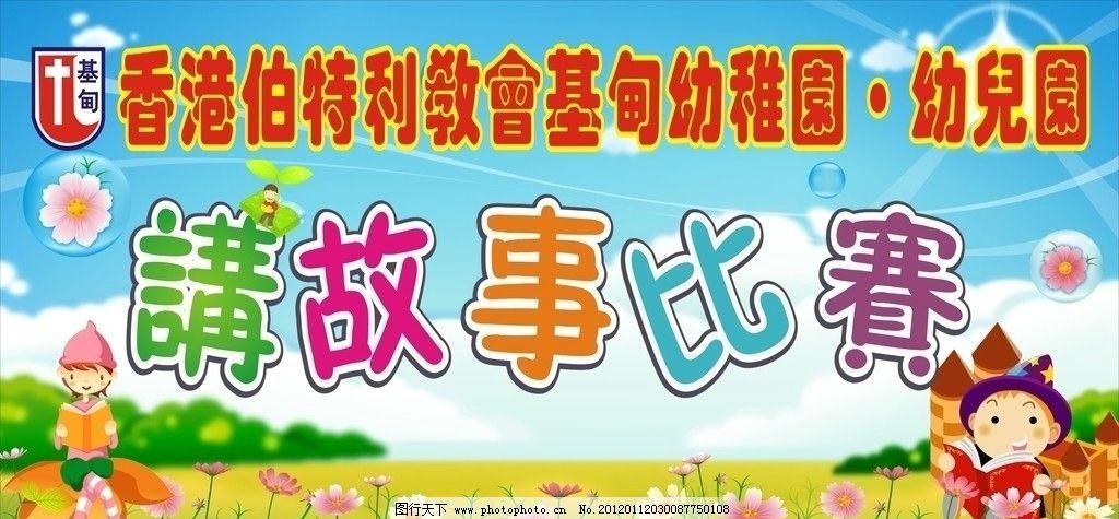 讲故事比赛 香港 幼儿园 幼稚园 小学 可爱 活泼 基甸 花朵