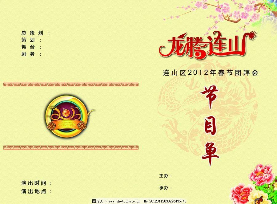 春节节目单 连山 龙腾 梅花 国花 边框 龙纹 广告 展板模板