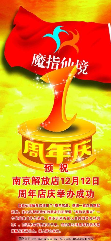 魔指仙境x展架 红旗 喜庆 云彩 周年庆 展板模板 广告设计模板
