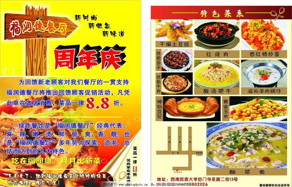 餐饮传单图片_展板模板_广告设计_图行天下图库
