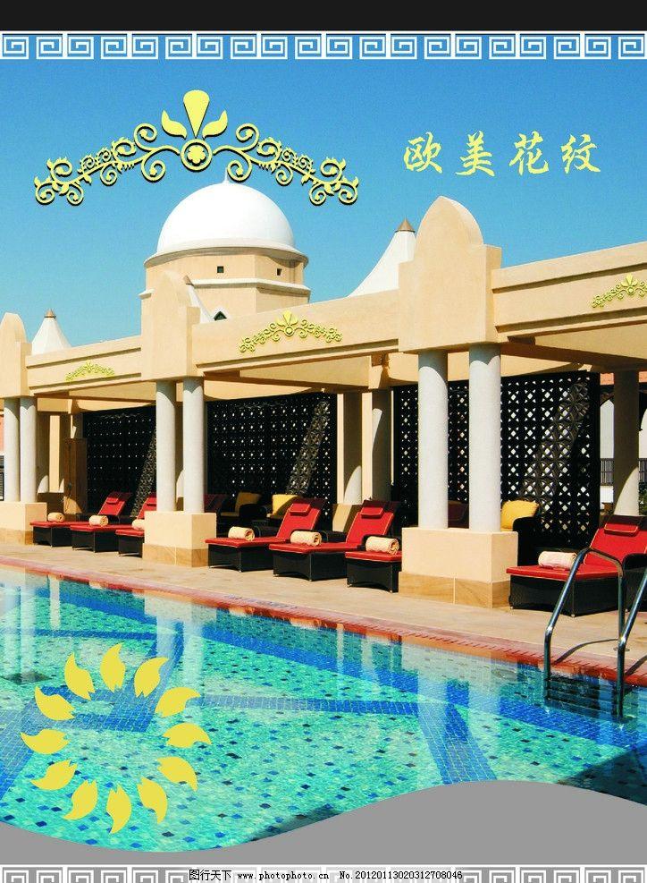 游泳池 广告设计 柱子