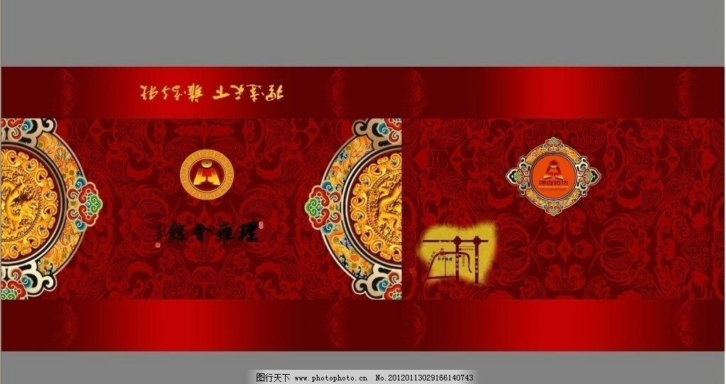 理雍会馆餐巾纸盒 理雍会馆 餐巾纸盒 红色 餐巾纸盒子 包装设计 广告