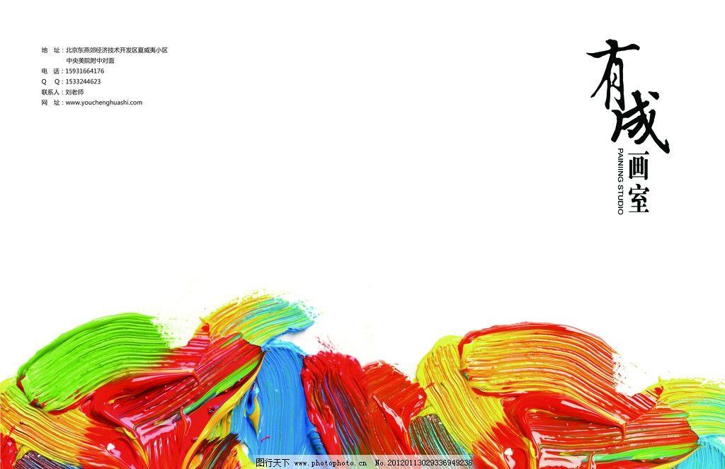 有成画室 画册封面 画壁绘画 花纹 墨迹 油画 画册设计 广告设计模板