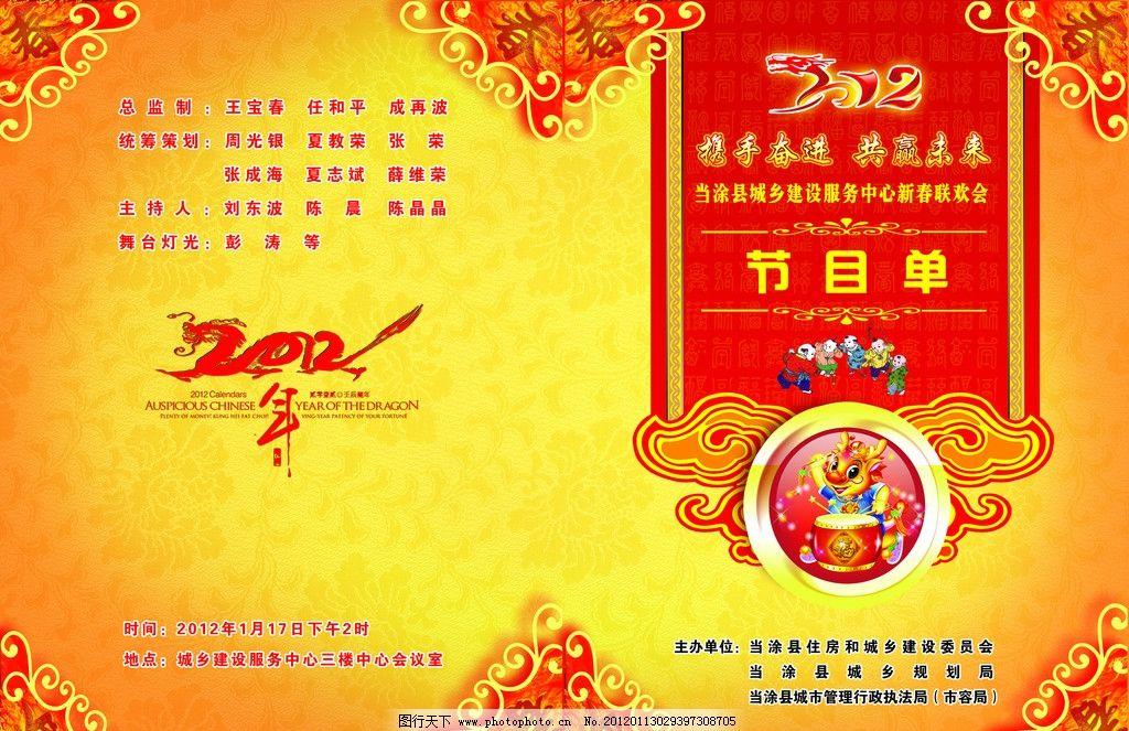 节目单 2012年 花纹 底纹 角花 卡通龙 画册设计 广告设计模板 源文件