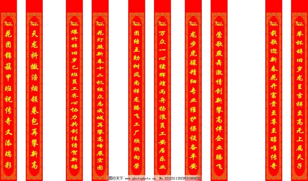 对联 春节 传统 金边 边框 暗花 喜庆 金字 大气 大红 条幅 横幅 矢量