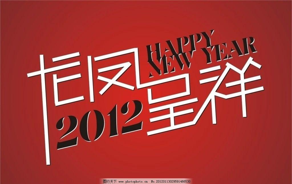 龙凤呈祥字体 龙凤呈祥 龙 凤 龙年 龙凤 呈祥 字体 2012 happy new