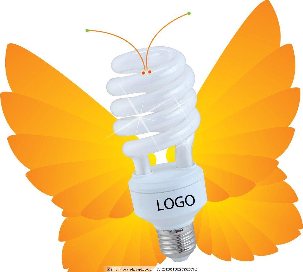 蝴蝶节能灯 橙色 黄色 发光 创意设计 广告设计 矢量