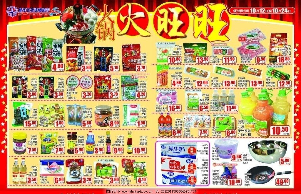 超市海报 超市 海报 火锅 火锅底料 调料 饮料 海报设计 广告设计图片