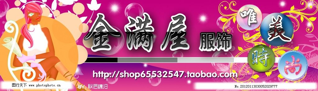 服装网页店面招牌设计图片