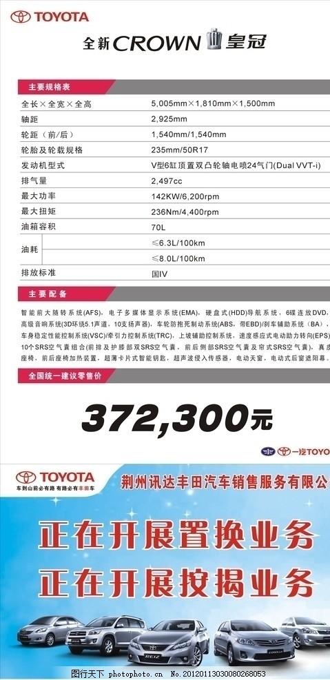 丰田皇冠 丰田汽车 置换业务 按揭 销售服务 矢量