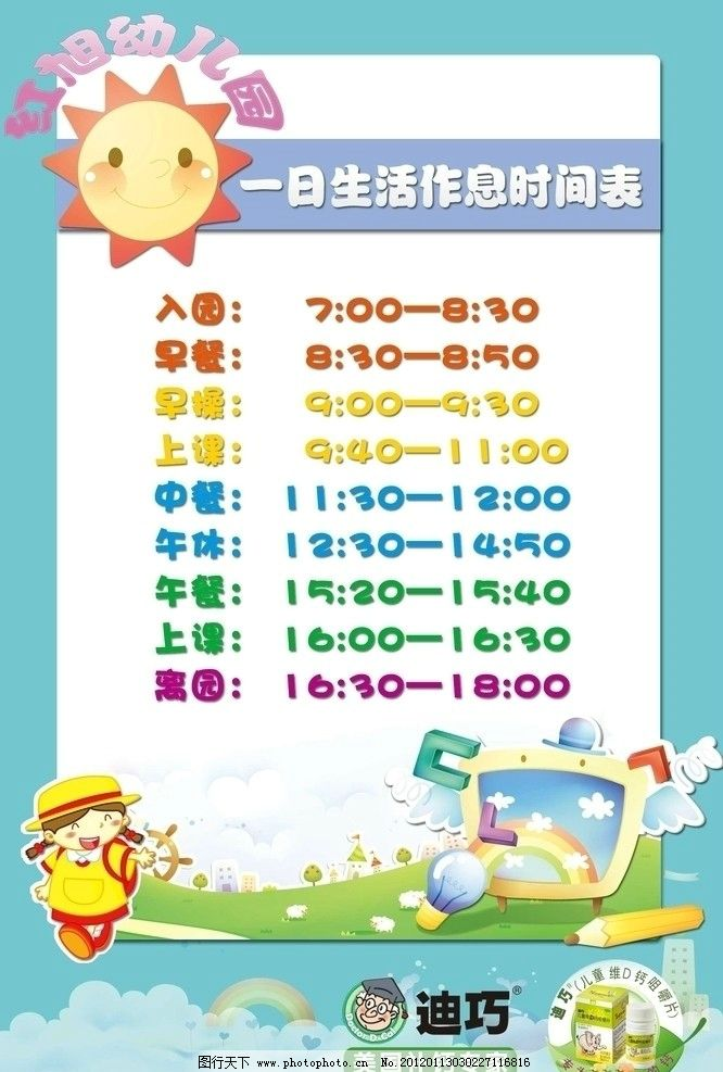 接送时间表 幼儿园 儿童 牌 可爱 卡通 广告设计模板 源文件