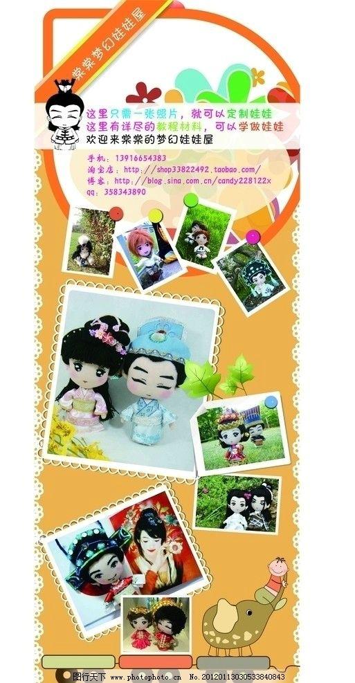 棠棠的梦幻娃娃屋 手工娃娃 可爱素材 卡通娃娃 矢量