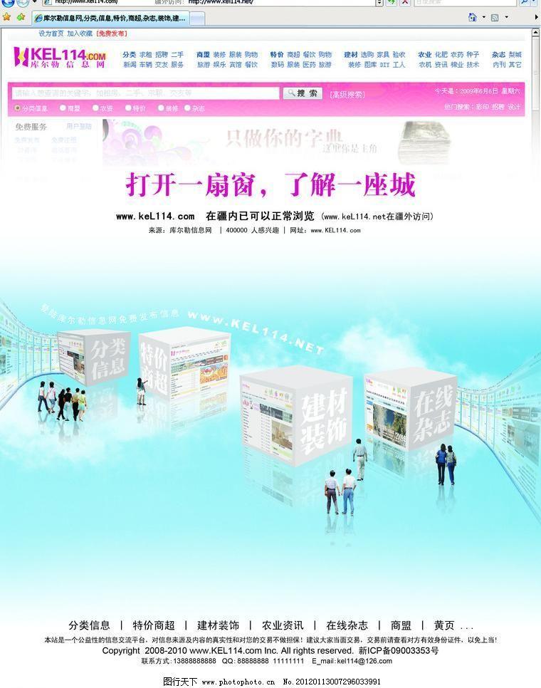 网站宣传海报杂志版