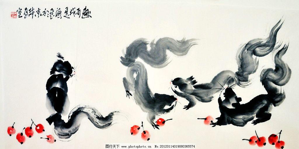 灵动 美术 中国画 动物画 松鼠画 松鼠 红果子 国画艺术 国画集63