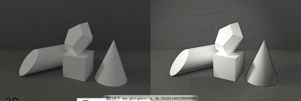 几何体素描 源文件 模型 正方体 圆椎体 圆柱体 其他模型