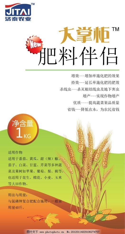 肥料伴侣包装设计 小麦 玉米 秋叶 广告设计 矢量