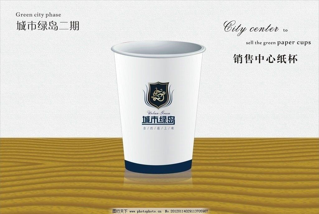 房地产纸杯设计图片