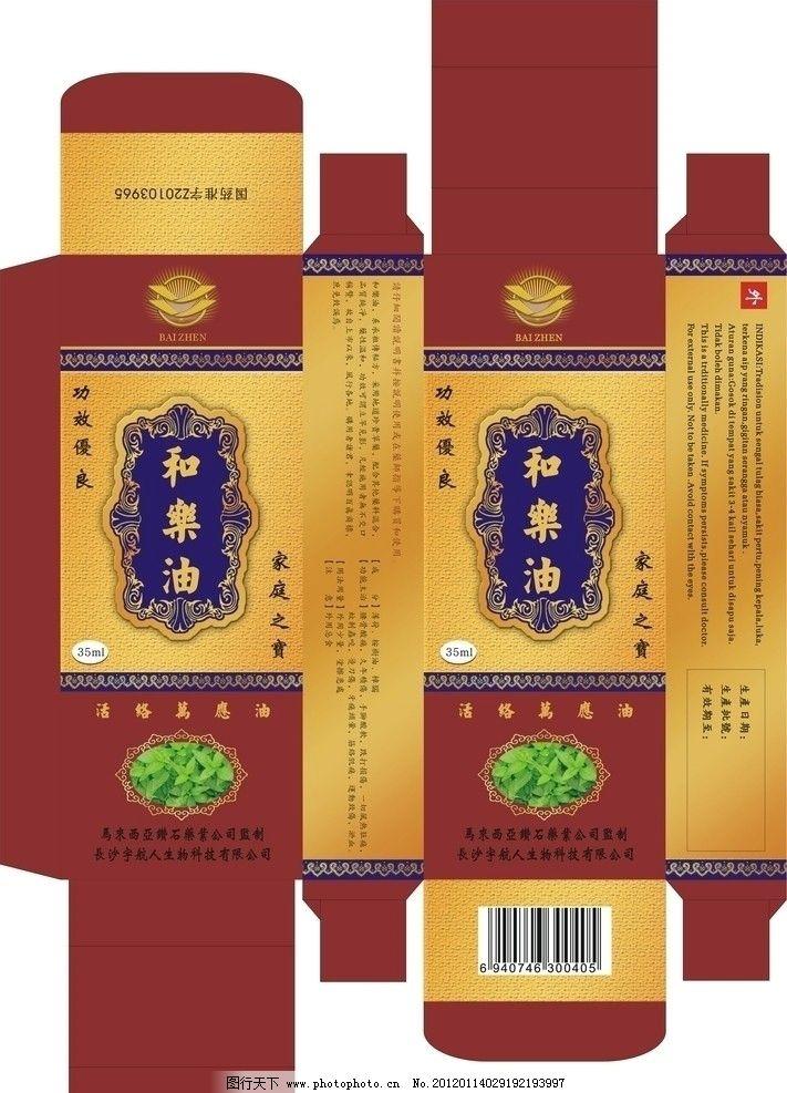 药品包装 包装展开图 东南亚 民族特色 红色 精美 花边花纹 包装设计