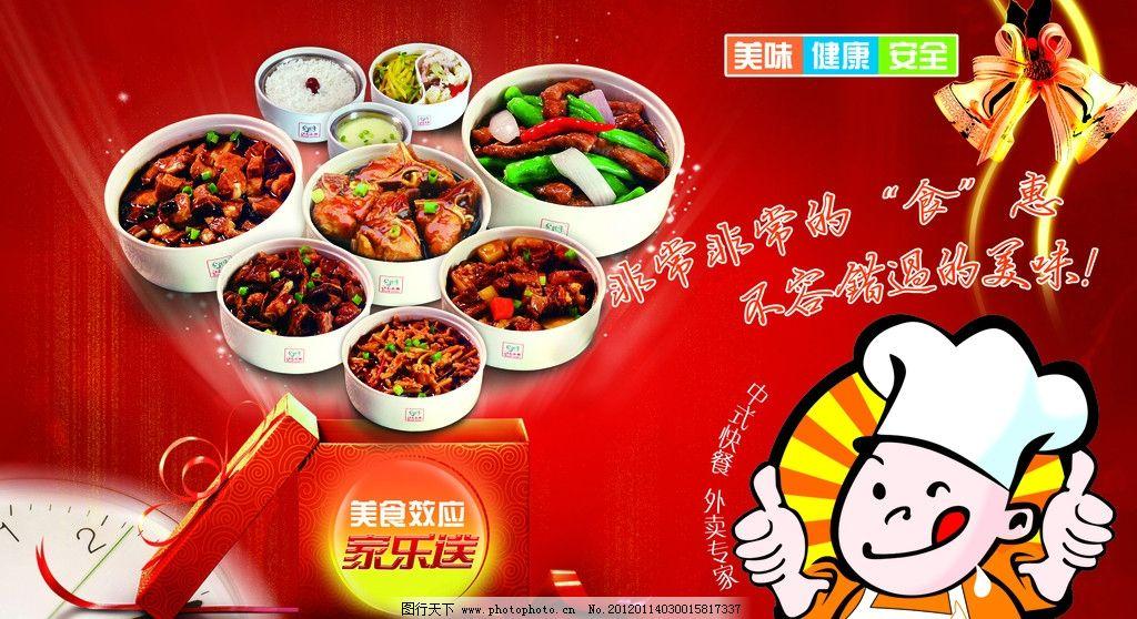 美食效应快餐海报