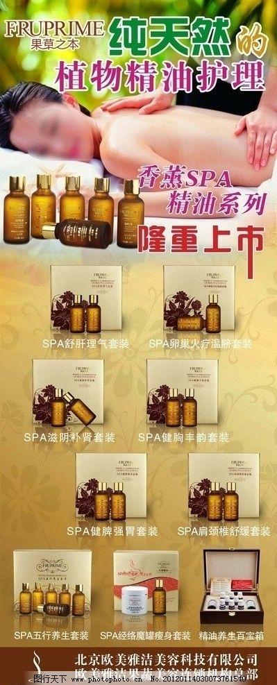 精油易拉宝海报 化妆品海报 化妆品广告 美容 果草之本 护肤品