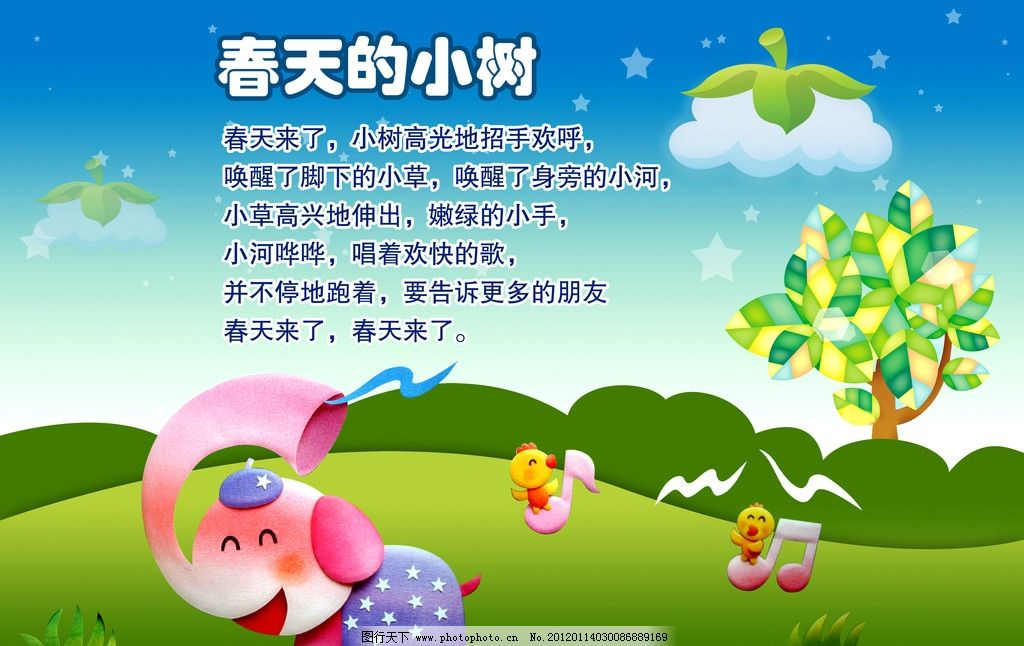 幼儿园海报 幼儿园 海报 喷画 喷绘 展板 六一 儿童节 墙画 壁画 印刷