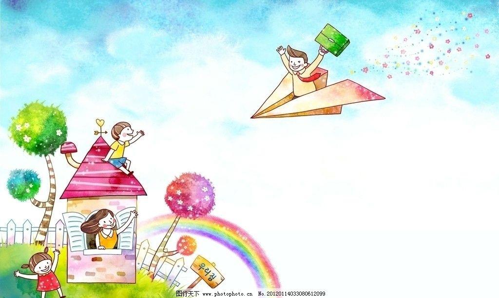 手绘纸飞机 手绘飞猪 手绘草地 手绘花朵 手绘彩虹 手绘云彩 一家人