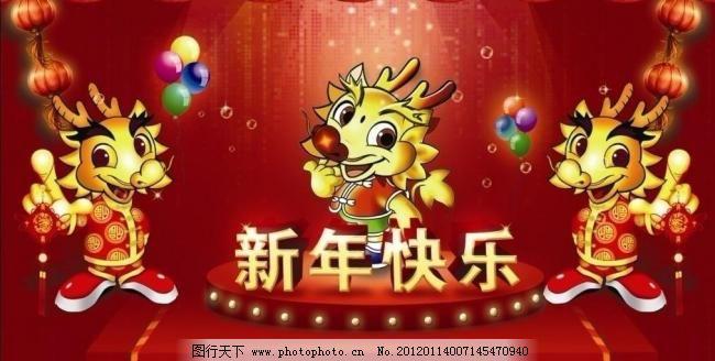 新年快乐 背景板 春节 灯光 灯笼 吊旗 贺卡 红包 汽球 汽泡