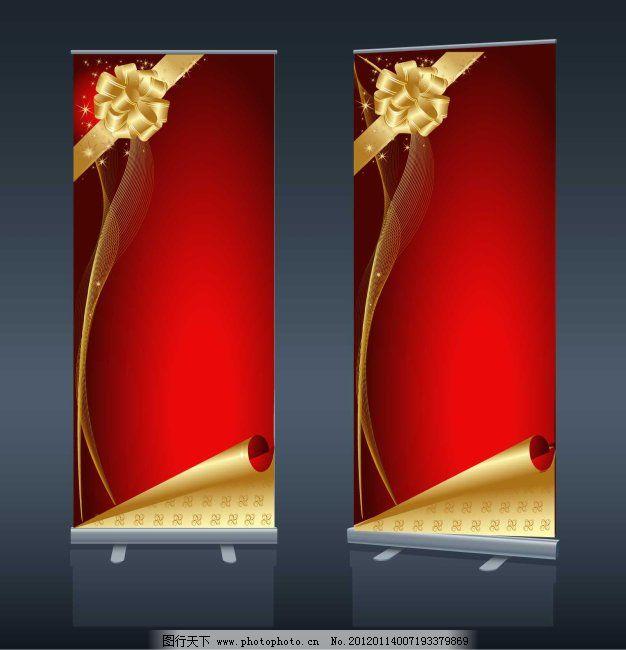 精美易拉宝设计 促销 促销活动海报 节日 玫瑰花 情人节 易拉宝背景