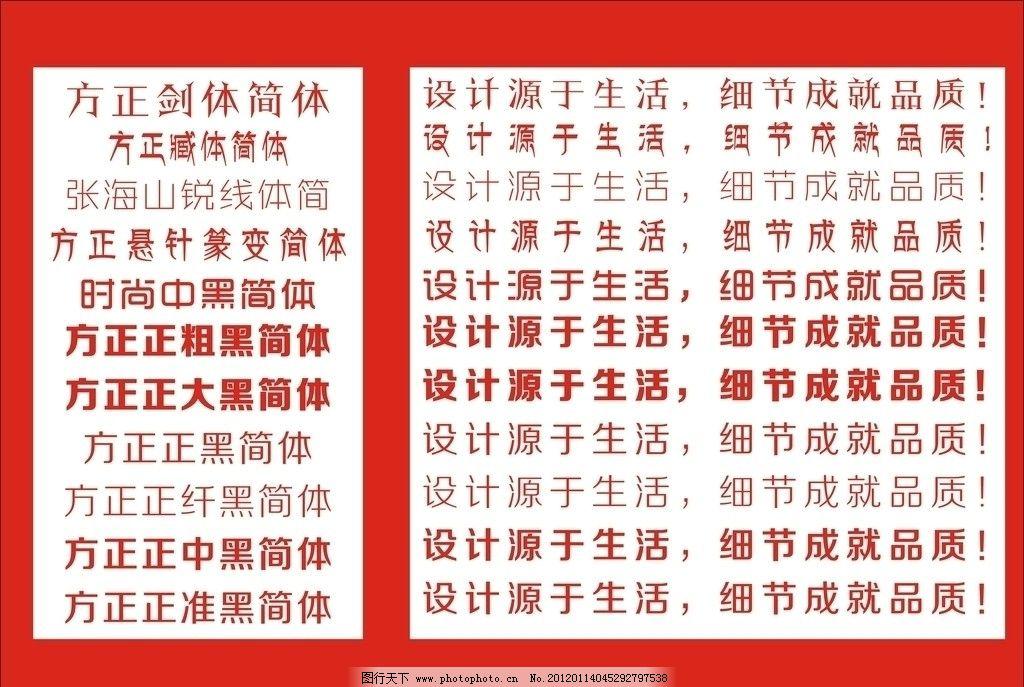 方正系列 稀有字体