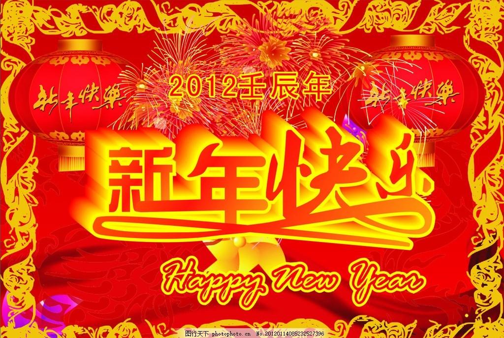 新年快乐 春节 节日素材 红色背景 春节素材 灯笼 矢量