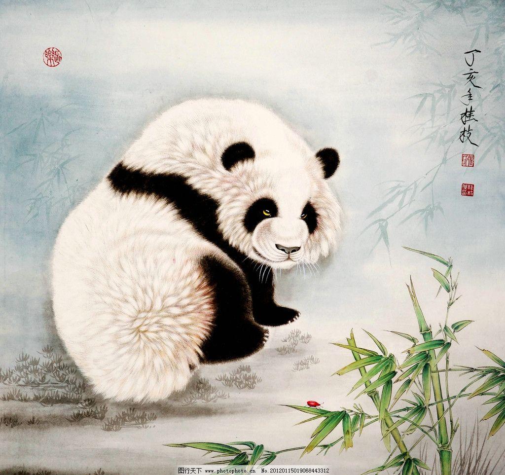 中国画 水墨画 动物画 珍希动物 熊猫 竹子 国画艺术 国画集63 绘画