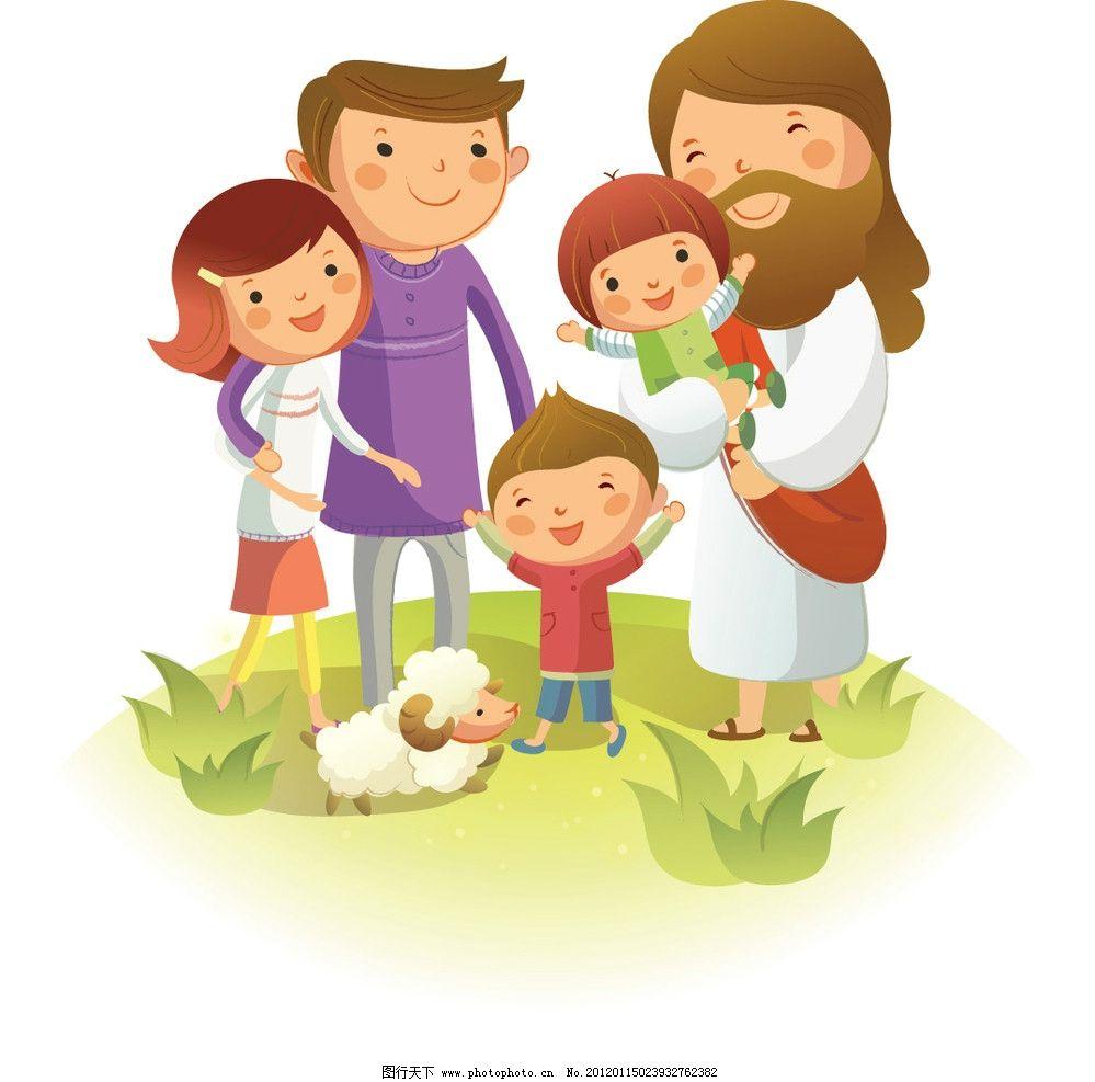 矢量一家人图片