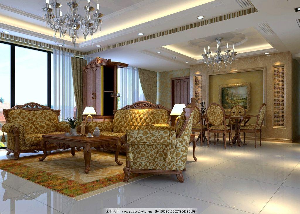 客厅效果图 室内效果图 餐厅 装修 沙发 桌子