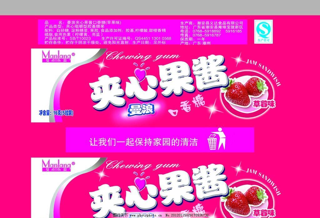 口香糖包装设计图片