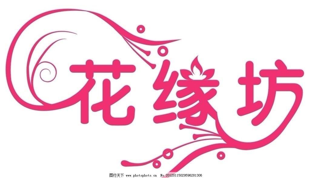 花缘坊字体图片