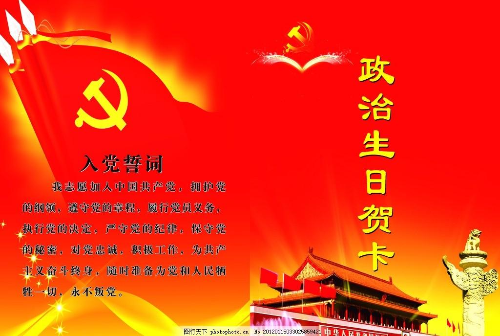 政治生日贺卡 党旗 长城 天安门 贺卡设计 贺卡封面 贺卡模板