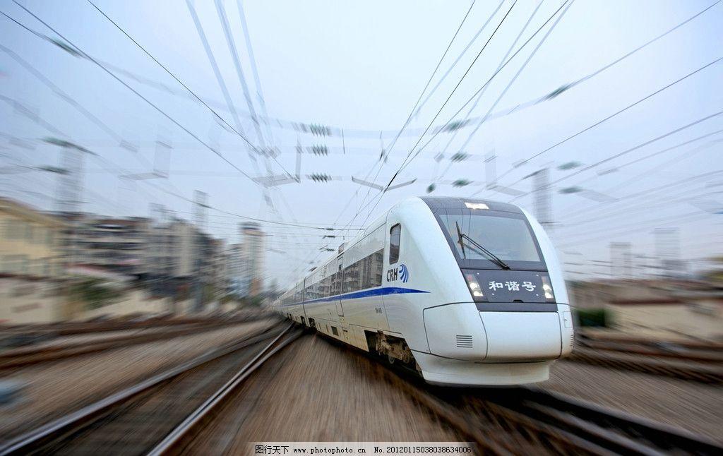 动车 运输 交通 铁路 火车 高速列车 高铁 和谐号 交通工具