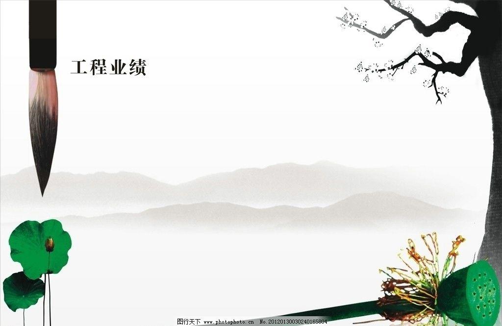 展板 工程业绩 毛笔 荷叶 荷花 树木 背景 山水 宣传单 排版图片