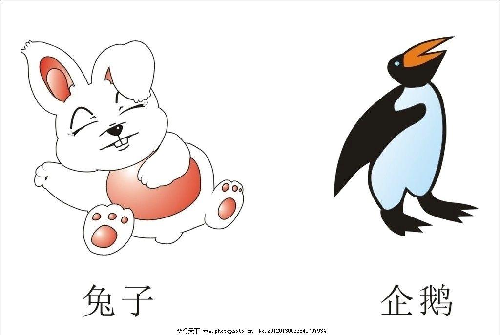 兔子 企鹅 矢量动物 矢量素材