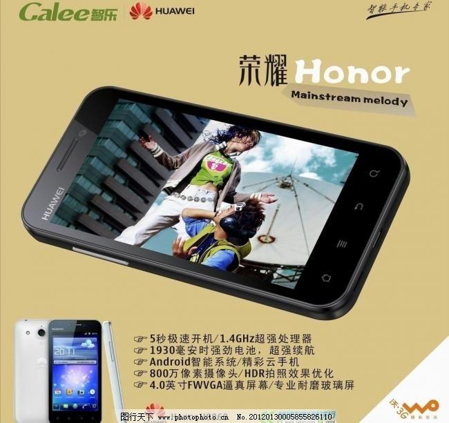 3g cdr 广告设计 华为logo 华为手机 联通 荣耀 智乐华为荣耀u8860