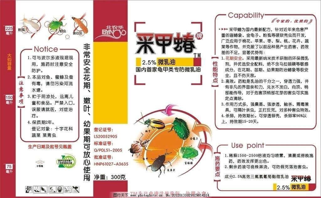 农药标签 农药 虫子 矢量 图案 标签 包装设计 广告设计 cdr