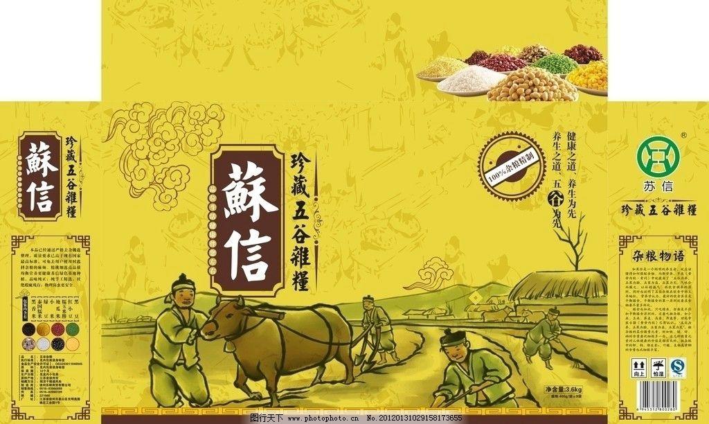 五谷 杂粮 礼盒 包装 精品盒 包装设计 广告设计 矢量 cdr