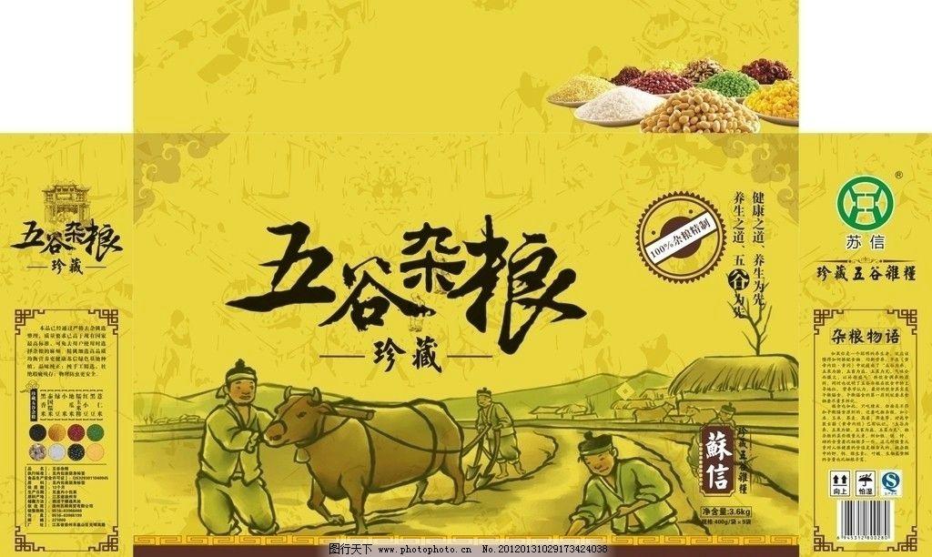 五谷杂粮 五谷 杂粮 包装 精品包装 礼盒 精品礼盒 包装设计 广告设计