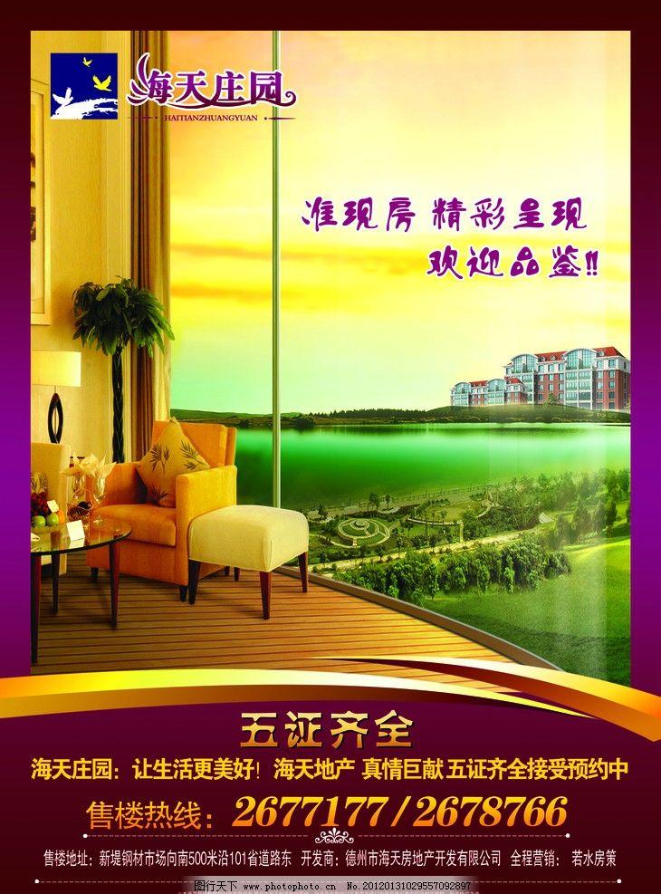 地产广告 房产广告 广告设计 单页 宣传单 房产单页 地产 楼房 风景