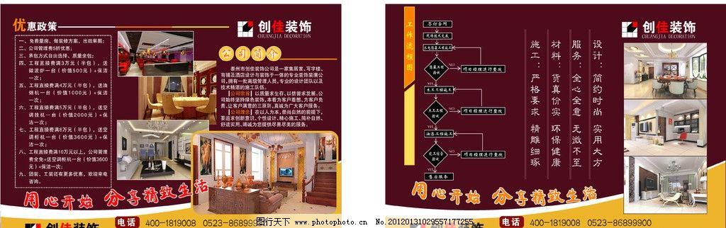 装修公司设计单页 装修 装饰 单页 宣传 广告设计 矢量 ai