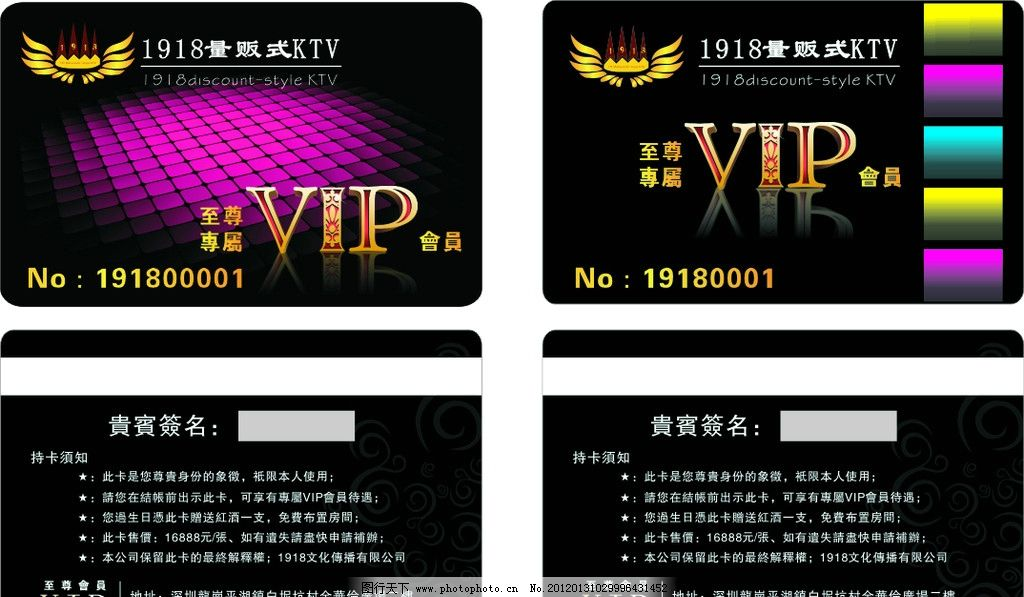 ktv会员卡 音乐 矢量 广告设计 卡片素材 源文件 矢量图 名片卡片
