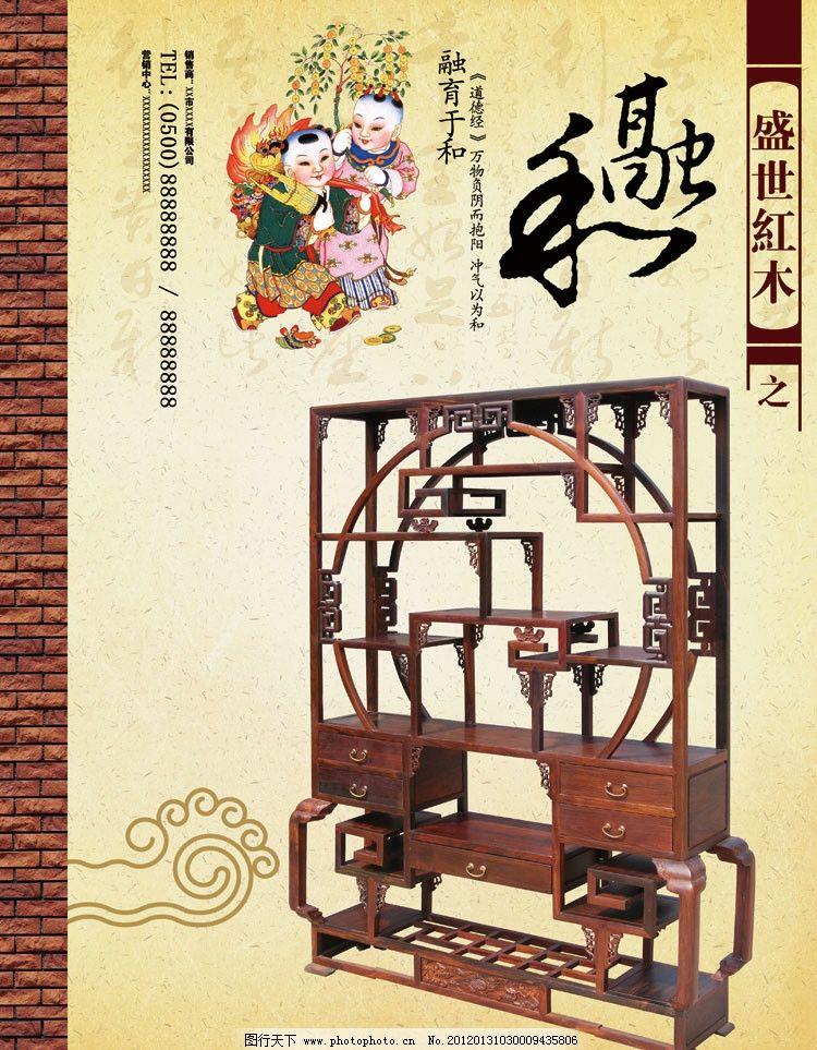 红木家具店内宣传海报图片