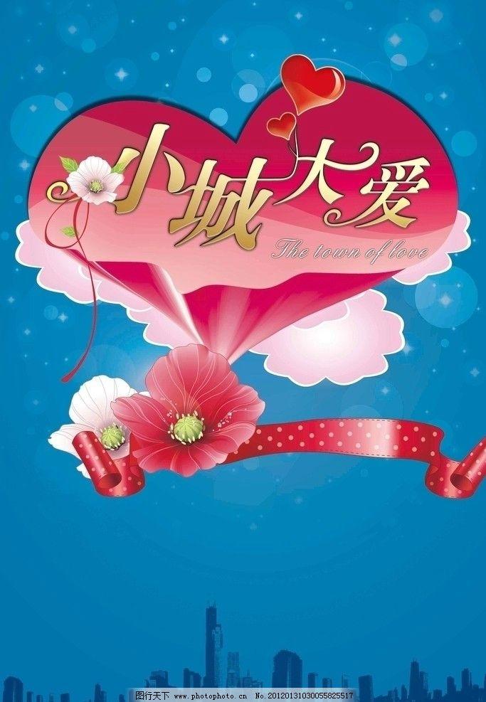 小城大爱 字体设计 心形 云朵 红色 粉色 花朵 飘带 夜空 城市剪影 设
