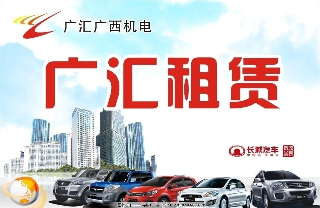 汽车海报 长城汽车海报 长城汽车 长城汽车标志 广汇广西机电标志