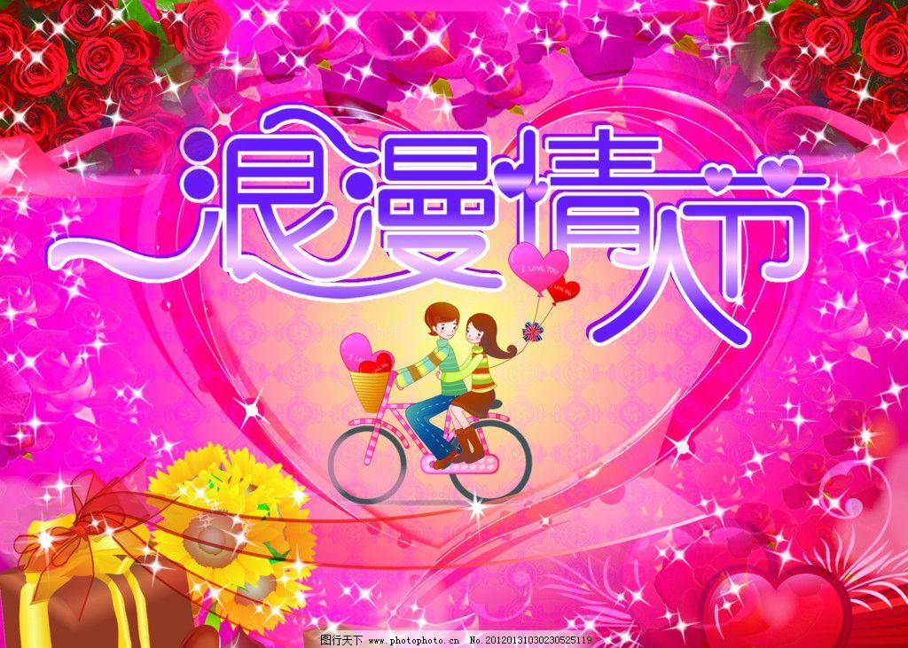 情人节 爱心巧克力 卡通情侣图片 玫瑰花爱心 星星 展板模板 广告设计